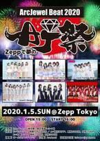 アイドル事務所「ArcJewel」が総力をあげて2020年1月Zepp Tokyoでスペシャルライブ