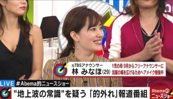 『Abema的ニュースショー』に出演した林みなほアナ(C)AbemaTV