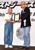 出川哲朗、まさかの『ベストジーニスト』受賞「リアルに驚いてます!」