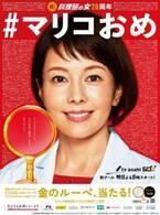 """『科捜研の女』20周年を祝って """"#マリコおめ""""募集中"""