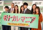 新木優子&高良健吾『モトカレマニア』初回5.6%