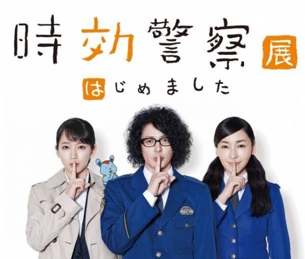 ドラマの世界をより試しめる『時効警察【展】はじめました』開催決定(C)テレビ朝日・MMJ