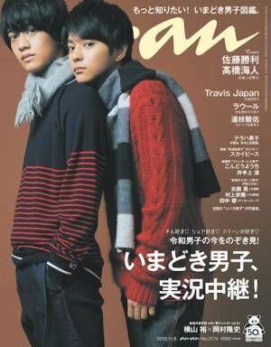 『anan』2174号に表紙を飾る(左から)高橋海人、佐藤勝利(10月30日発売)(C)マガジンハウス