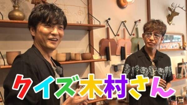 映像配信サービス「GYAO!」の番組『木村さ~~ん!』第64回の模様(C)Johnny&Associates