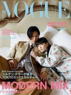 松田翔太&秋元梢夫妻が初共演&結婚後公式で初2ショット 『VOGUE JAPAN』12月号に登場