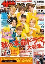 """Travis Japan、""""夢のレモン""""手に『ザテレビジョン』全国5パターンで初表紙"""