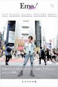 「エモい」ニュースとイケメンコンテンツを発信 Webマガジン『Emo!miu(エモミュー)』サイトオープン