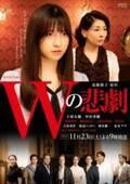 現代によみがえる土屋太鳳版『Wの悲劇』 岡本健一が魅力を語る