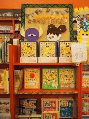書店で賑やかに展開される絵本『ころべばいいのに』(紀伊國屋書店ららぽーと豊洲店にて)
