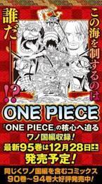 『ONE PIECE』12・28発売の最新95巻 表紙イラストラフ公開