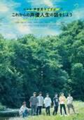劇場版『声優男子ですが…?』来年2・14公開 上村祐翔、梅原裕一郎ら7人がポスタービジュアルに
