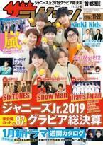 """Kis-My-Ft2、『テレビジョン』表紙で""""にっこり""""レモン  """"尖ってた""""エピソード告白"""