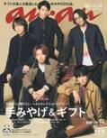 """関ジャニ∞、『anan』表紙で大人の雰囲気 ファンに""""いま5人が贈りたい言葉""""語る"""