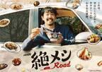 『カメラを止めるな!』でブレイクした濱津隆之、地上波連続ドラマ初主演へ