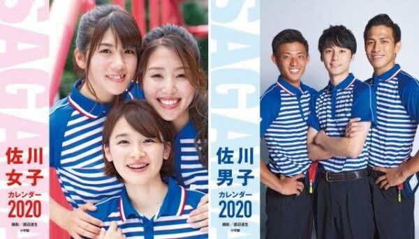 『佐川女子カレンダー2020』&『佐川男子カレンダー2020』の表紙