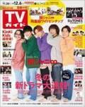 """関ジャニ∞、新体制スタートで""""友""""への想い明かす「みんなが本当についていきたいと思うグループに」"""