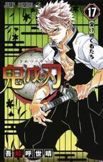 【年間本ランキング】アニメ人気で売り切れ続出『鬼滅の刃』が初の年間1位