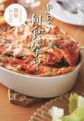 【年間本ランキング】ドラマ『きのう何食べた?』レシピ本、「テレビ番組関連本」1位を獲得