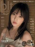 乃木坂・与田が表紙の『blt graph』 初登場「写真集」2位にランクイン