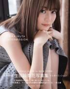 写真集女王・生田絵梨花の年間1位が示した圧倒的な強さ 来年につながる勢い維持