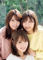 欅坂46菅井友香・渡邉理佐・小林由依が魅せる キュートなスマイル&輝く美肌