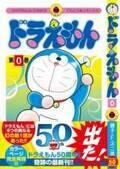【オリコン】『ドラえもん』23年ぶり最新刊、初週実売9.5万部でシリーズ初TOP10入り