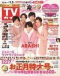 嵐『TVガイド』お正月特大号の表紙に登場