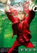 サブタイトルで読み直す『いだてん~東京オリムピック噺』【田畑政治編】