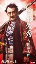 【麒麟がくる】松永久秀・吉田鋼太郎のビジュアル公開