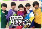 関西Jr.Lil かんさい、まさかの名古屋で初の冠番組「メンタル鍛えられた」