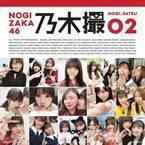 乃木坂46写真集『乃木撮2』が1位獲得 グループ写真集で歴代2位の初週売上