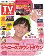 キスマイ藤ヶ谷『TVガイド』単独初表紙 恋愛・結婚観語る