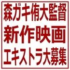 松竹配給2020年全国ロードショー・森ガキ侑大監督の新作劇映画ボランティアエキストラを募集