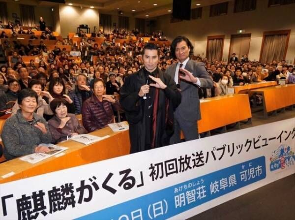 大河ドラマ『麒麟がくる』岐阜県可児市で行われた初回放送パブリックビューイングに登壇した本木雅弘と徳重聡(C)NHK