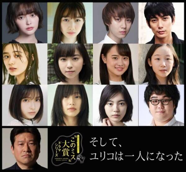 U-NEXT独占配信 & カンテレ放送「このミス」大賞ドラマシリーズ第5弾『そして、ユリコは一人になった』(2020年3月配信&放送予定)出演者