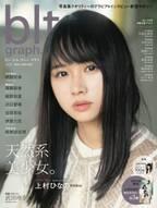 日向坂46・上村ひなの初単独表紙「blt graph. vol.51」 初登場「写真集」2位