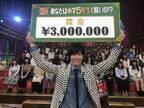Snow Man阿部亮平、クイズ全問正解で300万円獲得 使い道はメンバー全員でお寿司「祝杯をあげに」