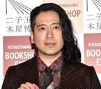 又吉直樹、本好き高じて発売前日に店へ電話「本屋からしたら迷惑だと思う」