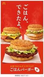"""日本マクドナルド、史上初の『ごはんバーガー』3種誕生 人気メニューを""""ごはん""""でサンド"""