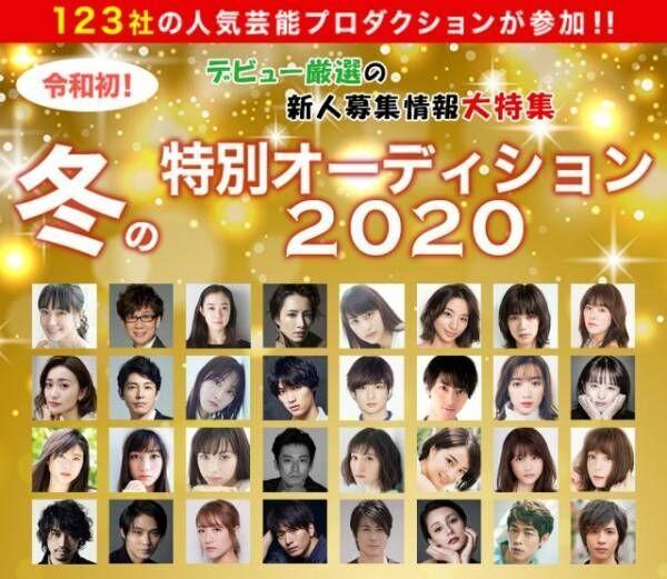 123社の芸能プロダクションの新人募集が一挙に掲載される「冬の特別オーディション2019」