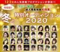 芸能プロダクション123社が一斉に新人を募集『冬の特別オーディション2020』開催中