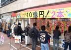 『東京2020協賛ジャンボ宝くじ』販売スタート 西銀座チャンスセンターに行列