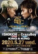 EXILE SHOKICHI vs CrazyBoy、5・27横アリでSPライブ シングル発売も