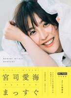 """""""週末夜の顔""""フジ宮司愛海アナ 初「写真集」5位に初登場"""