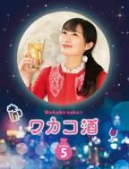 ドラマ『ワカコ酒 Season5』4月に放送決定、主演・武田梨奈「今までよりももっと良いワカコ酒になっている」