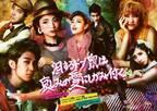 篠原涼子、千葉雄大らが所属するJMEグループの新人開発セクションの次世代俳優が舞台公演
