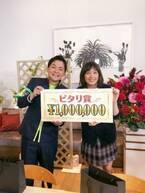 『ゴチ』史上初Wピタリ賞 千鳥ノブ&本田翼100万円獲得「うれしいです!」