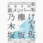 「坂道研修生」配属先決定 乃木坂5人 欅坂6人 日向坂3人 活動辞退1人