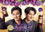 大人向け『ファンタ』3・2新発売