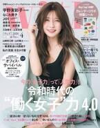"""宇野実彩子""""女神ショット""""で『with』初ソロ表紙 特別Q&Aムービーも作成"""